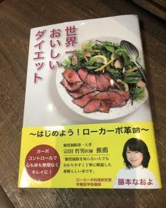 藤本なおよ様執筆 世界一おいしいダイエット