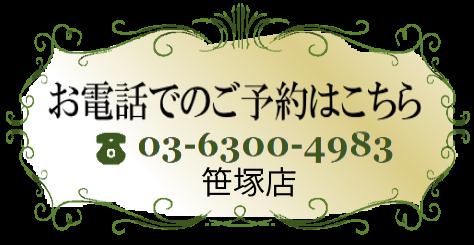 Haru笹塚店 お電話でのご予約はこちら 03-6300-4983