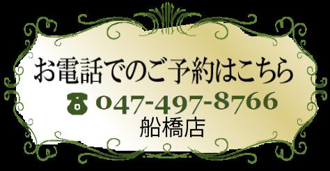 お電話でのご予約はこちら 047-497-8766