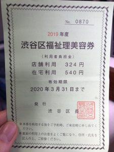 渋谷区福祉理美容券