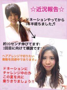 ヘアドネーションのために伸ばしているyukariの髪の画像