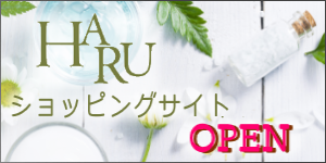 Haruショッピングサイト